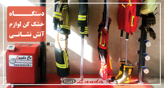لاندا تنها شرکت تولید کننده دستگاه های خشک کن لوازم آتش نشانی در ایران با کمترین قیمت