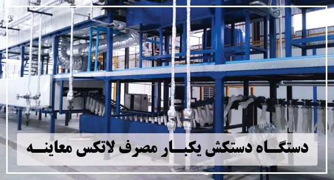 نخستین تولید کننده دستکش های لاتکی در ایران باشید با کمترین قیمت