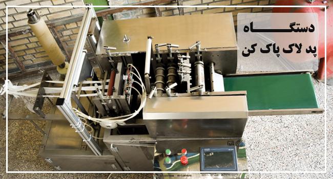 راه اندازی خط تولید پد لاک پاک کن با بازگشت سرمایه در کوتاهترین مدت